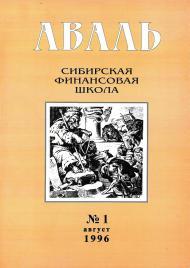 1996 №1 (1) АВГУСТ