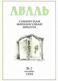 1996 №2 (2) СЕНТЯБРЬ