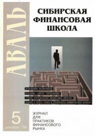 1996 №5 (5) ДЕКАБРЬ