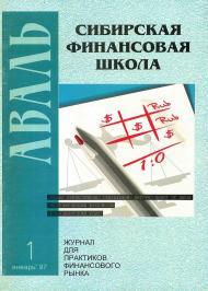 1997 №1 (6) ЯНВАРЬ