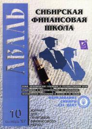 1997 №10 (15) OCTOBER