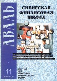 1997 №11 (16) НОЯБРЬ