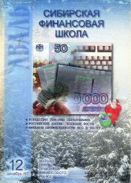 1997 №12 (17) ДЕКАБРЬ