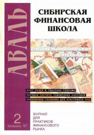 1997 №2 (7) ФЕВРАЛЬ