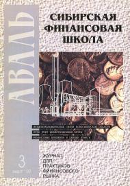 1997 №3 (8) МАРТ