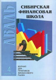 1997 №4 (9) АПРЕЛЬ