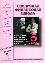 1997 №5 (10) МАЙ