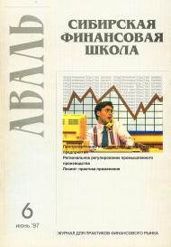 1997 №6 (11) JUNE