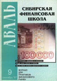 1997 №9 (14) СЕНТЯБРЬ