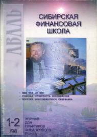 1998 №1-2 (18-19) ЯНВАРЬ-ФЕВРАЛЬ