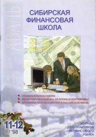 1998 №11-12 (28-29) НОЯБРЬ-ДЕКАБРЬ