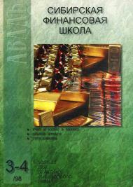 1998 №3-4 (20-21) МАРТ-АПРЕЛЬ