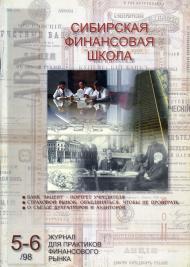 1998 №5-6 (22-23) МАЙ-ИЮНЬ