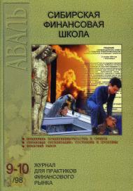 1998 №9-10 (26-27) СЕНТЯБРЬ-ОКТЯБРЬ