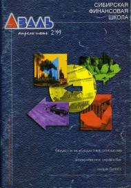 1999 №2 (31)  АПРЕЛЬ-ИЮНЬ