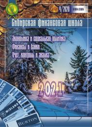 2020 №4 (140) OCTOBER-DECEMBER