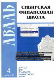 1996 №4 (4) НОЯБРЬ
