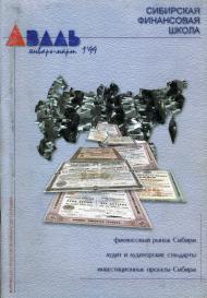 1999 №1 (30) ЯНВАРЬ-МАРТ