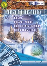2016 №6 (119) НОЯБРЬ-ДЕКАБРЬ